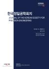 한국정밀공학회지 = Journal of the Korean Society of Precision Engineering