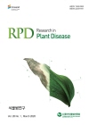 Research in plant disease = 식물병연구
