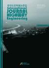 한국도로학회논문집 = International journal of highway engineering