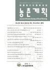 농촌계획 : 韓國農村計劃學會誌