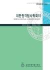대한원격탐사학회지 = Korean journal of remote sensing