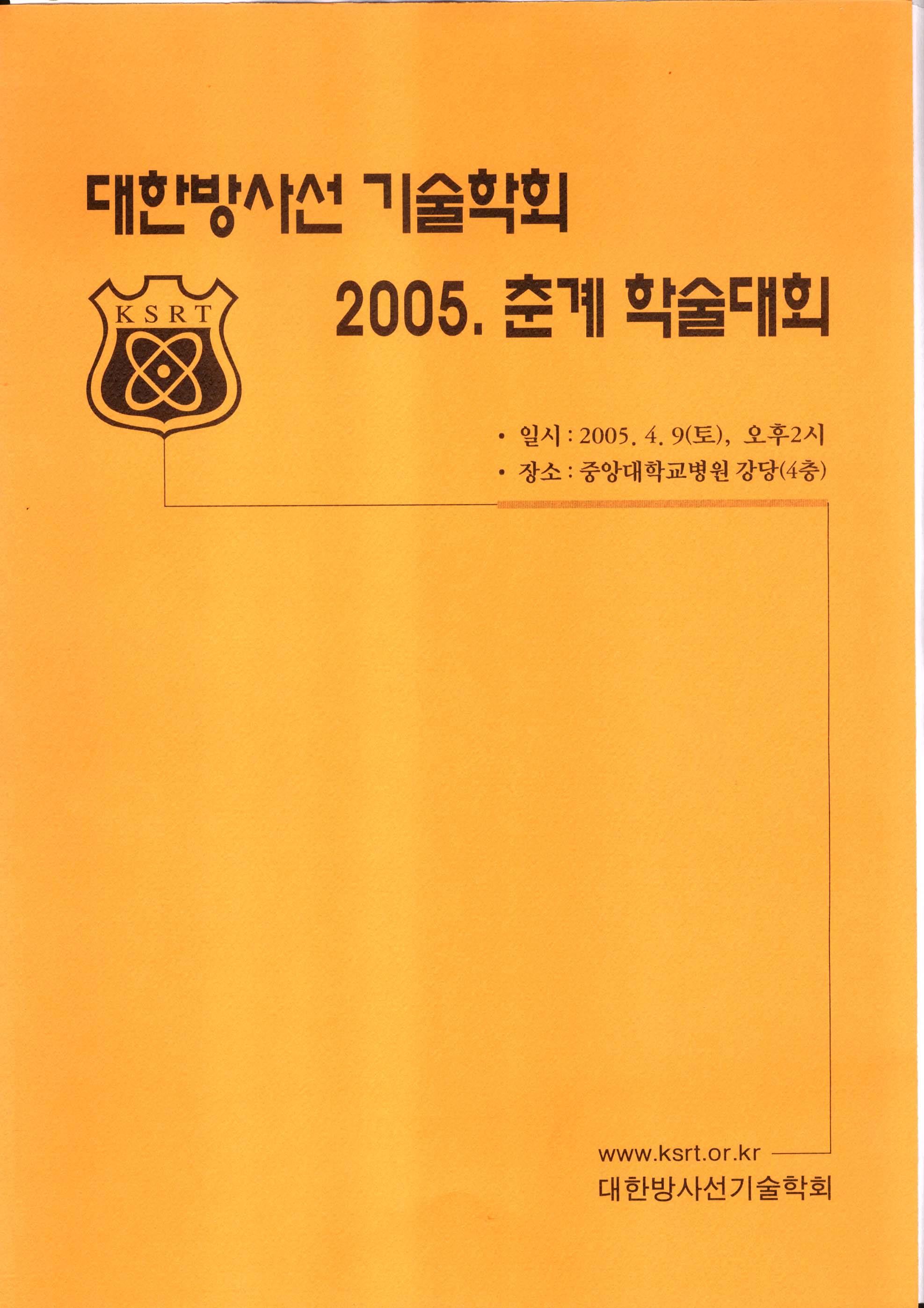 대한방사선과학회 1996년도 춘계학술대회