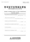 韓國鋼構造學會 論文集 = Journal of Korean Society of Steel Construction