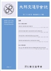 大韓交通學會誌 = Journal of Korean Society of Transportation