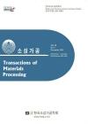 소성가공 = Transactions of materials processing : Journal of the Korean society for technology of plastics