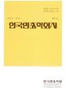 한국연초학회지 = Journal of the Korean society of tobacco science