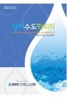 上下水道學會誌 = Journal of Korean Society of Water and Wastewater