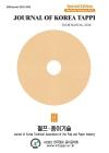 펄프 종이기술 = Journal of Korea Technical Association of the Pulp and Paper Industry
