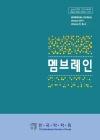 멤브레인 = Membrane Journal