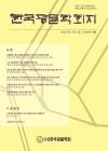 韓國鑛物學會誌 = Journal of the Mineralogical Society of Korea