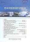 한국국방경영분석학회지 = Journal of the Military Operations Research Society of Korea