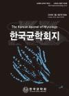 한국균학회지 = The Korean journal of mycology