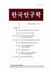 한국인구학 = Korea journal of population studies