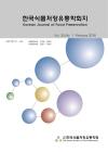 한국식품저장유통학회지 = Korean journal of food preservation