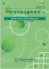 韓國資源植物學會誌 = Korean journal of plant resources