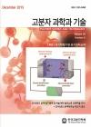고분자 과학과 기술 = Polymer science and technology