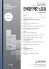 한국철도학회 논문집 = Journal of the Korean Society for Railway