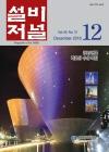 설비저널 = The magazine of the Society of Air-conditioning and Refrigerating Engineers of Korea