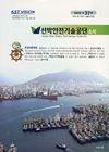 선박안전기술공단소식