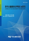 한국시뮬레이션학회논문지 = Journal of the Korea Society for Simulation