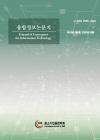 융합정보논문지 = Journal of Convergence for Information Technology