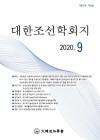 大韓造船學會誌 = Journal of the society of naval architects of Korea