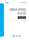 大韓造船學會 論文集 = Journal of the Society of Naval Architects of Korea