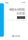 大韓造船學會 論文集 = Journal of the Society of Naval Architects of Korea