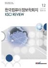 韓國컴퓨터情報學會誌 = KSCI review